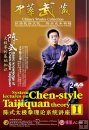 Basic knowledge of Chen-style Taijiquan