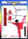 International Wushu Competition Routines----Chuan Quan (The Long Boxing)