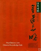 Synopsis of Prescriptions of the Golden Chamber,Zhang Zhong Jing