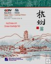 Happy China - Leaning Chinese: Hangzhou, 1 Book + 1 DVD, CCTV