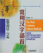 Most Common Radicals, Learn Write CHINESE Characters