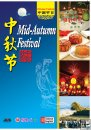 Chinese Festival-Mid-Autumn Festival