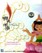 Nezha Conquers the Dragon King, Chinese Animation, 1 DVD