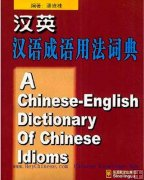 A Chinese-English Dictionary of Chinese Idioms, L;earn MANDARIN