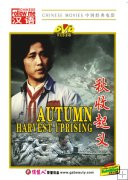 AUTUMN HARVEST UPRISING