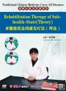 Chinese Medicine Cures All Diseases-Rehabilitation Therapy of Sub-health State(Theory)
