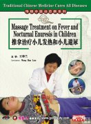 TCM Cures All Diseases-Massage Treatment on Fever and Nocturnal Enuresis in Children