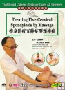 Traditional Chinese Medicine Cures All Diseases-Treating Five Cervical Spondylosis by Massage