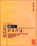 eBook: Elucidation of Single-Acupoint Acupuncture & Moxibustion