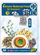 Chinese Medicinal Food-In Summer, English Subtitled DVD