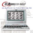 BESTA CD-500+: English - Chinese Electronic Dictionary