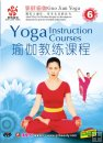 GUO JIAN YOGA-Yoga Instruction Courses