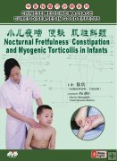 CHINESE MEDICINE MASSAGE-Nocturnal Fretfulness Constipation and Myogenic Torticollis in Infants