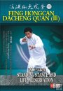 Feng Hongcan Dacheng Quan---Standing Stance and Life Preservation