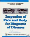 Inspection of Face and Body for Diagnosis of Diseases, English
