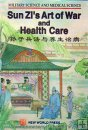 Sun Zi's Art of War and Health Care, Chinese-English