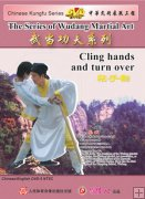 The Series of Wudang Martial Art-Cling hands and turn over