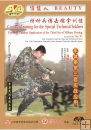 Practical Combat Application ofthe Third Set of Military Boxing
