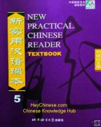 New Practical Chinese Reader, Liu Xun, Customized Buy