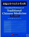 eBook: Classified Dictionary of Traditional Chinese Medicine