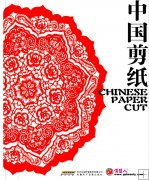 CHINESE PAPER CUT