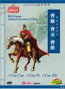 well-known cultural literates of China-Cao Cao Cao Pi Cao Zhi