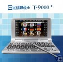 BESTA T-9000+ English-Chinese electronic Translator Dictionary