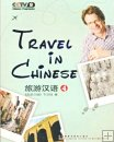 Travel in Chinese, Vol.4, CCTV Program, Dashan, AKA Mark Rowswell