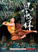 Shaolin in the Wind (Ballet)