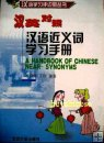 A Handbook of Chinese Near-Synonyms, Beijing University Press