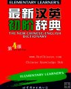 New Chinese-English Dictionary for Elementary Learners
