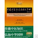 Ten Stages of Diagnostics and Therapeutics in Chinese Medicine
