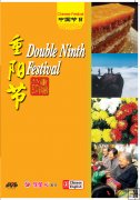Chinese Festival-Double Ninth Festival