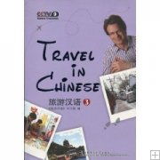 Travel in Chinese, Vol.3, CCTV Program, Dashan, AKA Mark Rowswell