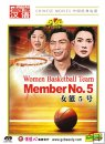 Women Basketball Team Member No.5