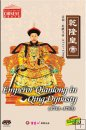 ETERNAL EMPEROR-Emperor Qianlong in Qing Dynasty