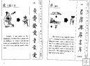 Evolutionary Illustration of Chinese Characters, English Edition