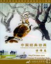 Chinese Water Color Animation--Te Wei Collection, 1 DVD
