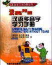 Chinese Multi-Reading Characters without Tears, Learn Mandarin