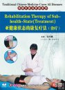Chinese Medicine Cures All Diseases-Rehabilitation Therapy of Sub-health State(Treatment)