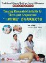 Chinese Medicine Cures All Diseases-Treating Rheumatoid Arthritis by Three-part Acupuncture