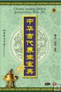 Chinese Ancient Health preservation Bible (II)