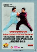 The actual combat skill of traditional Taiji Push-hand