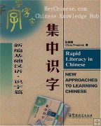 Rapid Literacy in Chinese, Learn Mandarin Characters, Cassettes