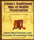 Traditional China's Traditional Way of Health Preservation