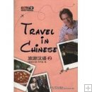 Travel in Chinese, Vol.2, CCTV Program, Dashan, AKA Mark Rowswell