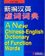 New Chinese-English Dictionary of Function Words, Learn Mandarin
