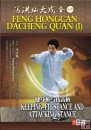 Feng Hongcan Dacheng Quan---Keeping-fit Stance and Attacking Stance