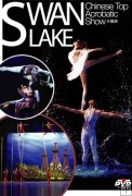 Swan Lake (Chinese Top Acrobatic Show)