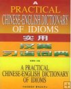 A Practical Chinese-English Dictionary of Idioms, Learn Mandarin